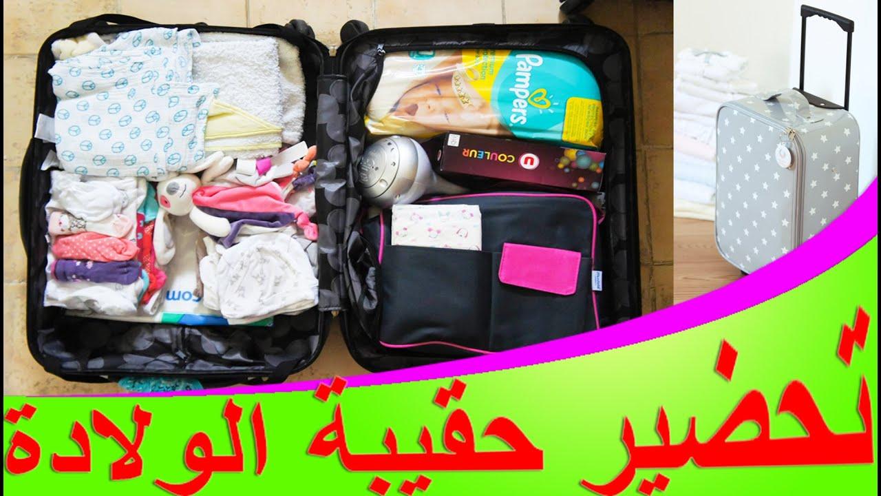 fa2cbdc983622 تجهيز حقيبة المستشفى للأم و المولود الجديد la valise de maternité ...