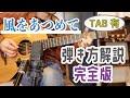 「風をあつめて/はっぴいえんど」弾き方解説1 / TABギターレッスン
