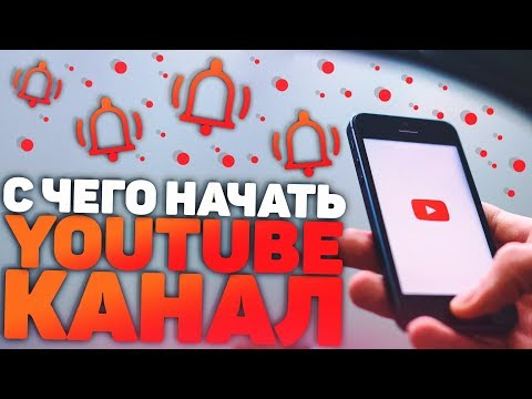 Как начать видео на ютубе