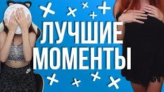 ЛУЧШЕЕ СО СТРИМОВ Murochka_ua