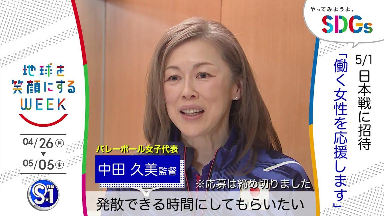 中田 久美