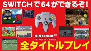 【N64全プレイ】Nintendo Switch Online+追加パックが本日よりサービス開始!ニンテンドー64、メガドライブがSWITCHでできるぞ! Thumb