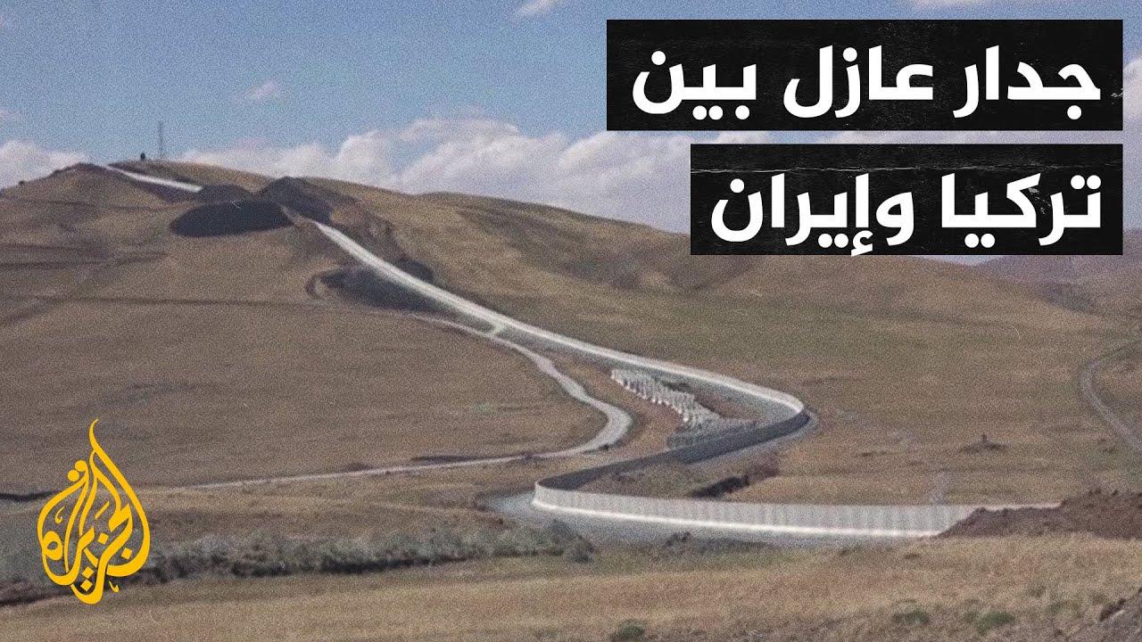 لمنع تهريب البشر واللجوء.. تركيا تقيم جدارا بينها وبين إيران  - 13:55-2021 / 10 / 20