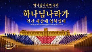 찬양 대합창 특집 <하나님나라의 축가, 하나님나라가 인간 세상에 임하였네> 만백성이 하나님나라가 임했음을 찬양하네