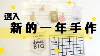 邁入新的一年也要手作吧!| 四種規劃、夢想、日期手作教學 thumbnail