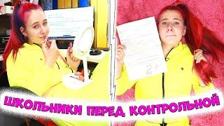 ШКОЛЬНИЦА перед КОНТРОЛЬНОЙ #shorts