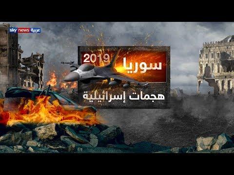 غارات إسرائيلية على مواقع إيرانية وسورية بدمشق  - نشر قبل 55 دقيقة
