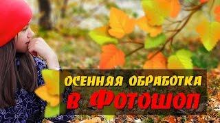 Осенняя обработка в Фотошоп. Обрабатываем любительское фото