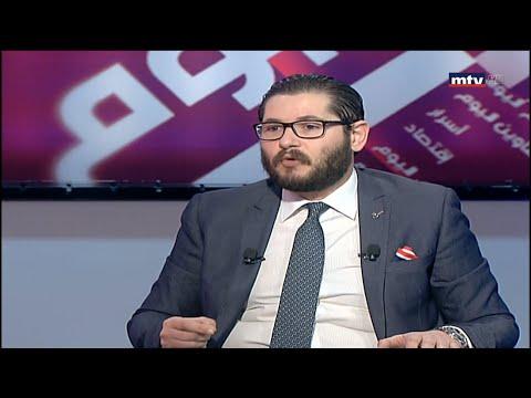 Beirut Al Yawm - 20/04/2021 - نديم البستاني