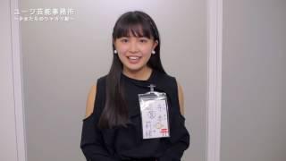 2017/1/14(土)スタート 生テレ新番組「ユージ芸能事務所 〜少女たちのシ...