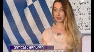 ჩვენი ეზო - საქართველოში მცხოვრები ბერძნები