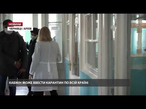 По всій Україні ввели карантин через коронавірус