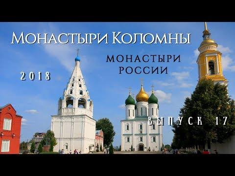 Монастыри Коломны - Монастыри России [выпуск 17]