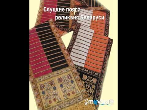 Слуцкие пояса -одна из национальных реликвий Беларуси.