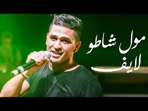 YouNess - Moul Château ( live oujda ) | 2018 | يونس - مول شاطُو لايف