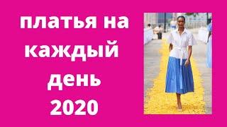 Модные платья на каждый день весна лето 2020 тренды аксессуары украшения