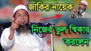 Bangla Waz 2017 Mufti Hasan Jamil অবশেষে জাকির নায়েক নিজের ভুল স্বিকার করলেন