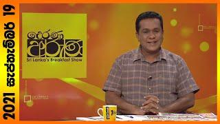 Derana Aruna | දෙරණ අරුණ | Sri Lanka's Breakfast Show -2021.09.19 -TV Derana