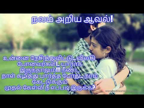 Top 5 Semma Love Feeling Kavithai In Tamil Youtube