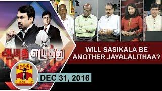 Aayutha Ezhuthu 31-12-2016  – Thanthi TV Show -Will Sasikala be another Jayalalithaa..?