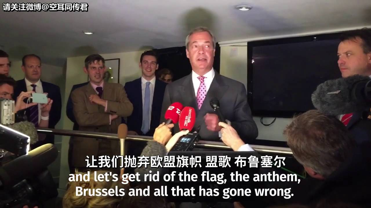 法拉奇宣布脫歐公投勝利 brexit - YouTube