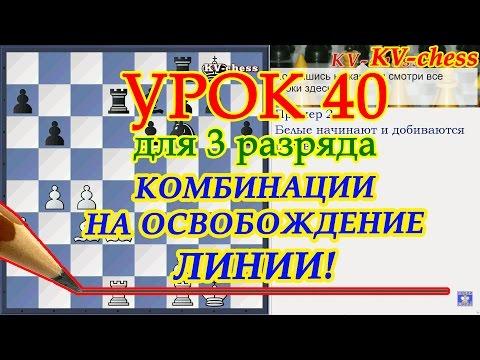 Видео Скачать игры шахматы онлайн
