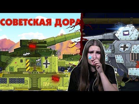 Советская дора Реакция на мультики про танки Gerand от Kery Dreamer