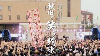 高橋優デビュー5周年記念 ベストアルバム発売記念祭「秋田で笑う約束」2...
