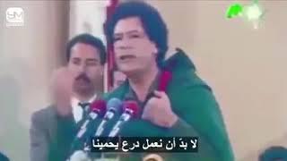 شاهد الخطاب الأخطر للقذافي عن ثورة العرب ضد إسرائيل