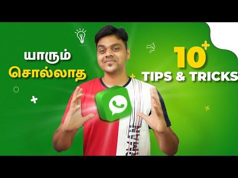 10+ WhatsApp Tips , Tricks & Hacks of 2021🔥🔥🔥 யாருக்கும் தெரியாத Whatsapp டிரிக்ஸ்