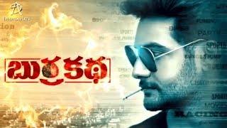 BurraKatha Movie Official Motion Poster Aadi Mishti Chakraborthy Naira Shah Telugu New Trailers