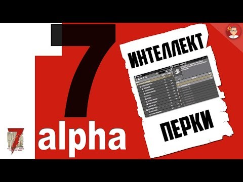 7 Days To Die 17 Alpha ► Атрибуты и Перки. ИНТЕЛЛЕКТ (INTELLECT)
