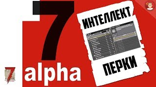 7 Days to Die 17 Alpha ► Атрибуты и Перки. ИНТЕЛЛЕКТ (INTELLECT)