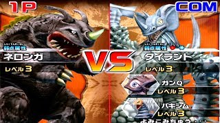 Daikaiju Battle Ultra Coliseum DX - Neronga vs Tyrant
