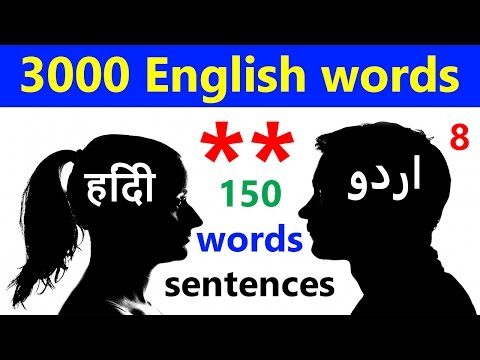 Learn English vocabulary with words meaning in Hindi, Urdu via daily use English sentences speaking