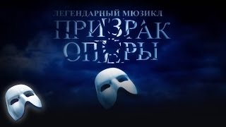 Phantom Moscow - Trailer (Трейлер «Призрак Оперы»)! | The Phantom of the Opera