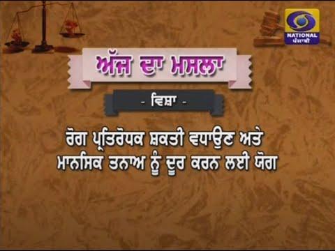 Aaj Da Masla | 24 April 2020 | Latest Show | DD Punjabi