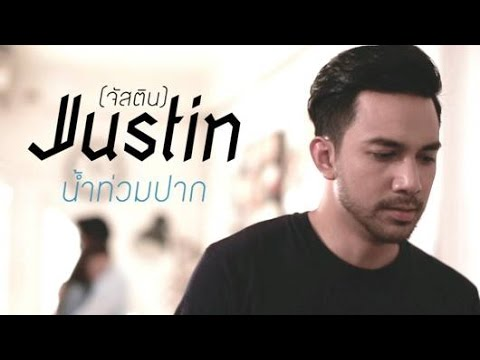 น้ำท่วมปาก : JUSTIN (จัสติน)【OFFICIAL MV】