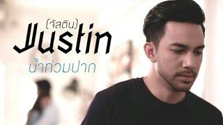 น้ำท่วมปาก - JUSTIN (จัสติน)【OFFICIAL MV】
