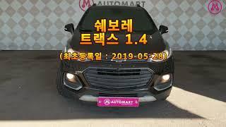 2019년식 쉐보레 트랙스 1 4 210204 02
