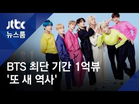 BTS 최단 기간 1억뷰 '또 새 역사'…미 NBC서 컴백 무대