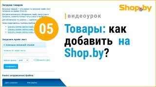 Товары: как добавить на Shop.by?