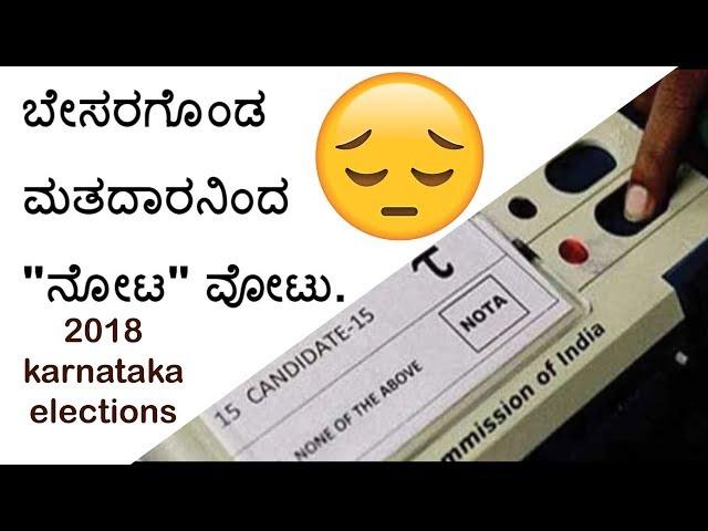 NOTA - ???????? ????????? ??? ???? - 12 MAY 2018 KARNATAKA ELECTIONS