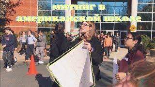 протест в американской школе (vlog 19) | Polina Sladkova