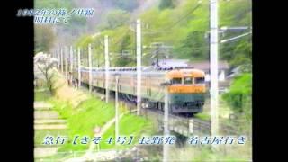 1982年の篠ノ井線 明科にて