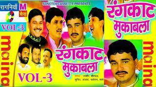 रंगकाट मुकाबला भाग-3| Ragnkat Mukabala Vol-3| Ranbeer, Sunil, Azad, Veerpal, | Hit Haryanvi Ragni