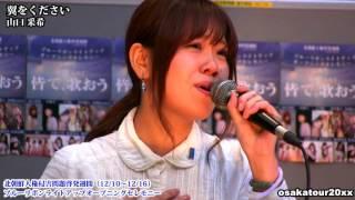 大阪の人気アーティストが集結し、北朝鮮・拉致被害者奪還への思いを歌いました!北朝鮮人権啓発週間(12/10~12/16)。ブルーリボンライトアッ...