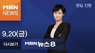 2019년 9월 20일 (금) 김주하의 뉴스8 [전체 다시보기]