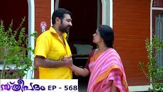 Sthreepadam   Episode 568 - 07 June 2019   Mazhavil Manorama