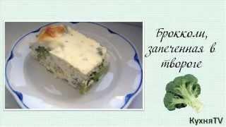 Кулинарный рецепт Гарнира Брокколи, запеченная в твороге.